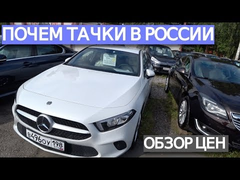 Я в ШОКЕ! Цены на БУ Авто в России 2019