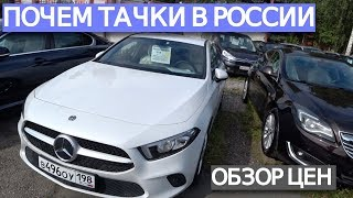 SHOCK !!! Prices for used cars in Russia 2019