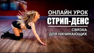 "STRIP-dance Trey Songz – ""Na Na"" | Обучающий урок 1 | Мария Павлик"