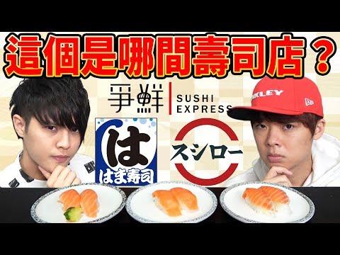 猜猜看是哪間店的壽司!猜不到的話不當日本人了