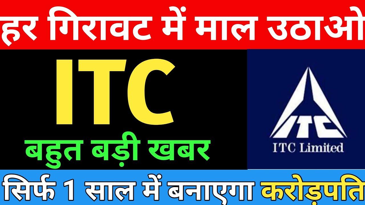 सिर्फ 1 साल में बनाएगा करोड़पति | ITC SHARE LATEST NEWS | ITC SHARE PRICE  | ITC LTD SHARE PRICE