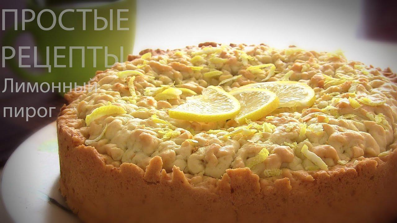лимонный торт простой рецепт с фото