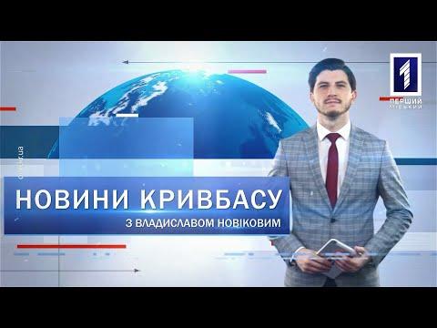 Новости Кривого Рога. Первый Городской телеканал: Новини Кривбасу 11 грудня: COVID-19, повісився на вхідних дверях, кисневі концентратори