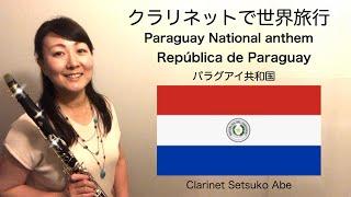 República de Paraguay (Paraguái)/ Paraguay National Anthem  国歌シリーズ『パラグアイ共和国 』Clarinet Version