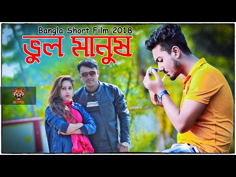 ভুল মানুষ । Vul Manush । Bangla Short Film 2019