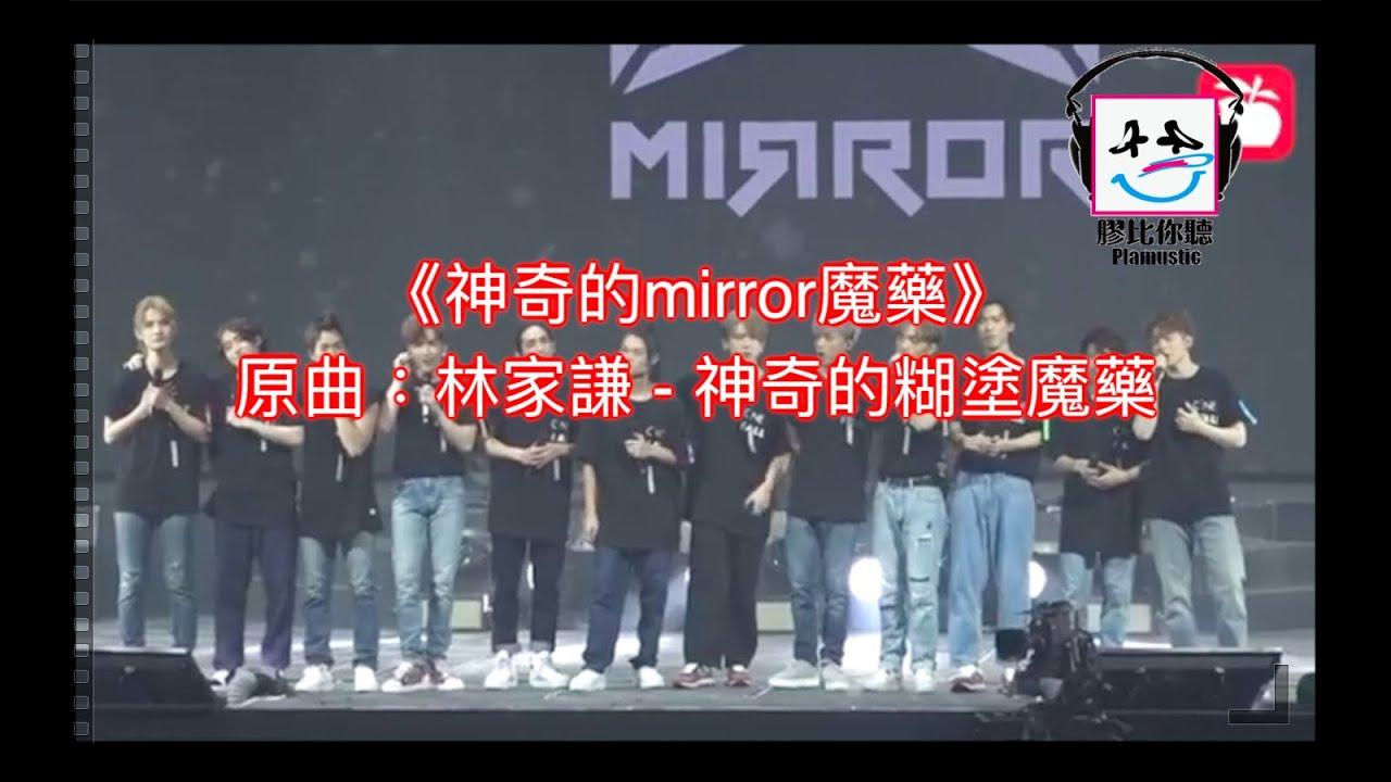 【膠比你聽】《神奇的mirror魔藥》原曲:林家謙 - 神奇的糊塗魔藥 [改詞版]|mirror演唱會