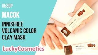 Обзор на маски Innisfree Volcanic Color Clay Mask - Видео от LuckyCosmetics Корейская косметика