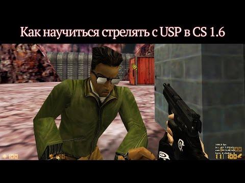 Как научиться правильно стрелять с USP (юспа) в CS 1.6