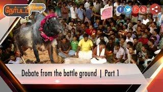 Nerpada Pesu 20-01-2017 Debate from the battle ground – Puthiya Thalaimurai tv Show
