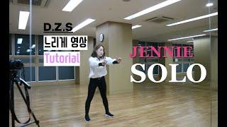 Kpop, jennie solo dance mirrored tutorial slow, 제니 솔로 댄스영상 느리게안무 튜토리얼 거울모드, 댄스 DZS