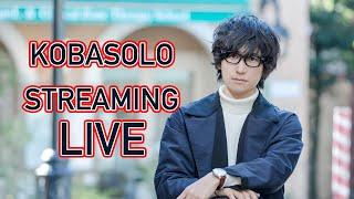 KOBASOLO STREAMING LIVE SHOW のおしらせ