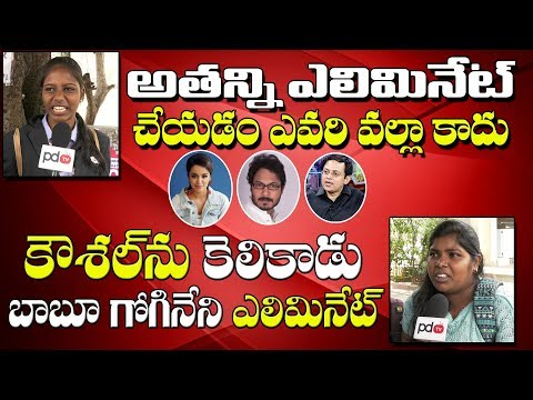 Bigg Boss2 | Koushal VS Babu Gogineni | Public Talk | బాబుకి మూడింది బయటకు రావాల్సిందే