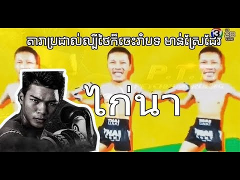 P.T.T Petchrungrueng also dances cover Man Srae ไก่นา, ป.ต.ท
