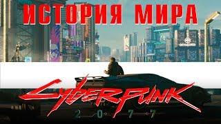CYBERPUNK 2077 ИСТОРИЯ МИРА | JUST ИЛЬЯ