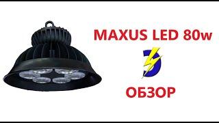 Купольный светильник MAXUS LED 80w(, 2014-05-09T09:23:51.000Z)
