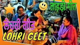Lohri - Enjoy with traditional punjabi folk songs