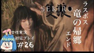 [隻狼]#26,初見ラスボス SEKIRO SHADOWS DIE TWICE 女性実況