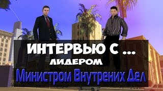 Интервью с лидером МВД | Dmitry Frolov [DRP-Onyx] Жена, ребенок и SAMP?