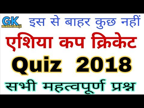 एशिया कप 2018 | Asia cricket cup 2018 | Asia cup current affairs | railway group D