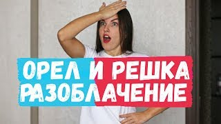 Орел и Решка РАЗОБЛАЧЕНИЕ. Калининград