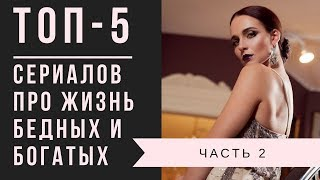 Топ-5 русских сериалов про жизнь бедных и богатых. Часть 2