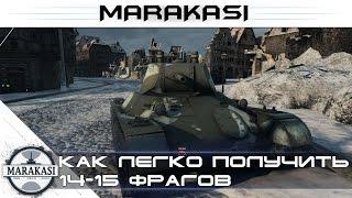 Как легко получить 14-15 фрагов World of Tanks - Т-127, Медаль героев Расейняя