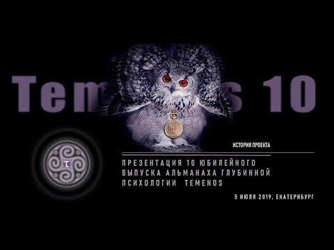 """Роман Кононов. История проекта """"Temenos"""" (видео)"""