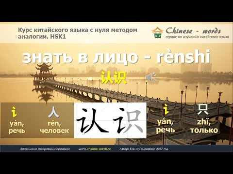 китайский язык мандарин