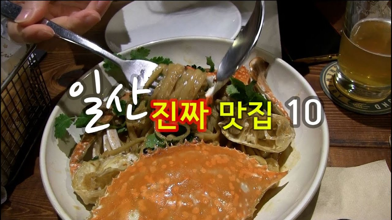 """일산 """"진짜"""" 맛집 베스트 10-일산아줌마들이 고른 일산 10대 맛집 4탄 (Top 10 Real Must-Visit Places in Ilsan)"""