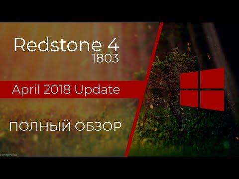 💻 Полный обзор Windows 10 April 2018 Update – новая веха в разработке Windows