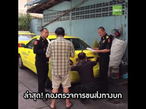 ย้อนหลัง นี่แท็กซี่ ไม่ใช่วินมอเตอร์ไซค์!   23-02-60   SOCIAL VIDEO