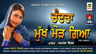 Chandra Mukh Morh Gaya | Anmol Virk |AUDIO | चंद्रा मुख मोड़ गया |अनमोल विर्क | MUSIC PEARLS LUDHIANA
