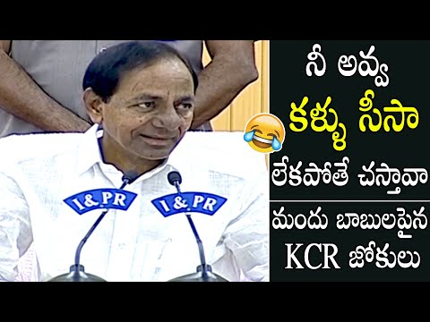 KCR Hilarious Punches On Drinkers Present Issue | Kcr Press Meet | Cinema Culture
