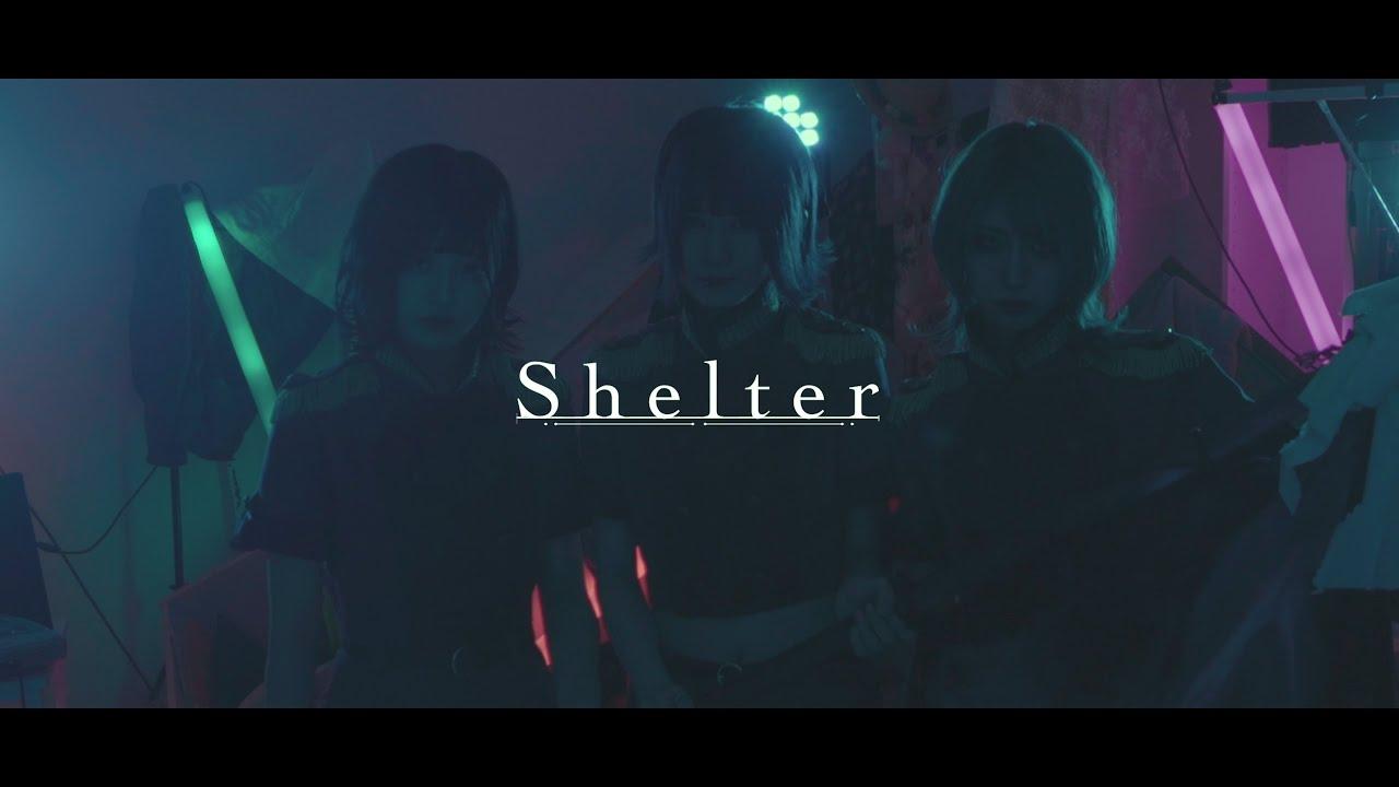 緋鬼籠帝國 (Hikikomo Teikoku) – Shelter
