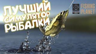 Кращий симулятор риболовлі - Fishing Planet