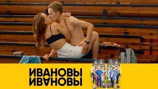 Эля и Даня переходят черту | Ивановы-Ивановы