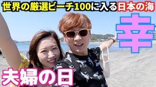 韓国人夫婦のデートの姿は日本と何が違う?|in 一色海水浴場