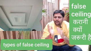 design false ceiling information types and price