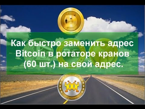 Как быстро заменить адрес Bitcoin в ротаторе кранов