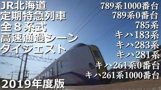 【2019年度版】JR北海道定期特急列車全8系式高速通過シーンダイジェスト