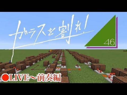 欅坂46 『ガラスを割れ!』マイクラで演奏(前奏〜Aメロ)する配信【マイクラミュージック】