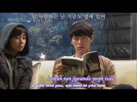 [MV] Secret Garden OST - That Woman (Baek Ji Young) [KARAOKE + Eng Sub]