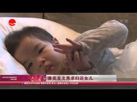 《看看星闻》:黄奕发文恳求归还女儿  Kankan News【SMG新闻超清版】 thumbnail