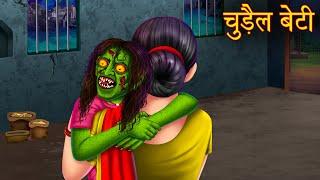 चुड़ैल बेटी | The Witch Daughter | Horror Stories in Hindi | Hindi Kahaniya | Moral Stories in Hindi