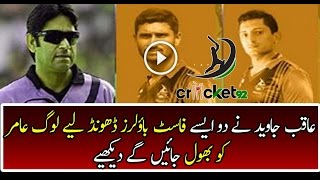 Aaqib Javed Found two Great Fast Bowlers for PSL