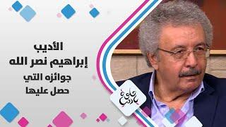 الأديب إبراهيم  نصر الله - جوائزه التي حصل عليها