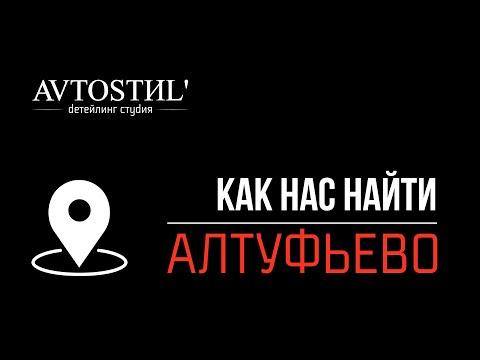 AVTOSTИL' - АЛТУФЬЕВО [КАК НАС НАЙТИ]