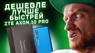 Схитрил или сглупил — ZTE Axon 10 Pro!