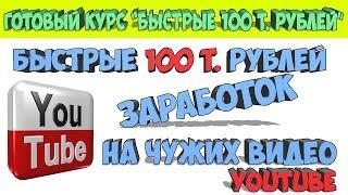 """ГОТОВЫЙ КУРС """"БЫСТРЫЕ 100 000 РУБ"""".  ЗАРАБОТОК  НА ЧУЖИХ ВИДЕО В ЮТУБЕ (YOUTUBE)!"""