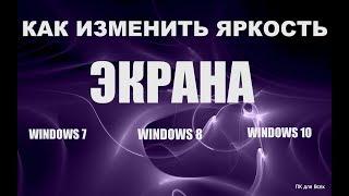 Как изменить яркость экрана windows 7/8/10.Все Просто!!!СМОТРИ!!